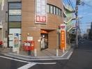本山郵便局(郵便局)まで260m