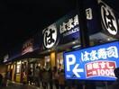 はま寿司 都島店(その他飲食(ファミレスなど))まで910m