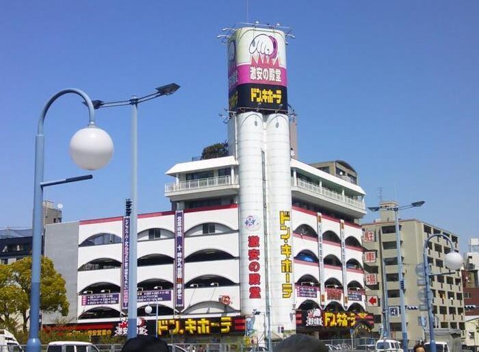 ドンキホーテ 桜ノ宮(ディスカウントショップ)まで1300m