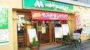 モスバーガー都島店(ファストフード)まで835m