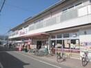 フレスコ 嵯峨店(スーパー)まで200m