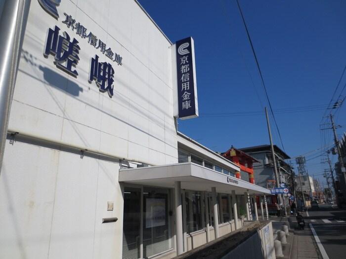 京都信用金庫 嵯峨店(銀行)まで600m