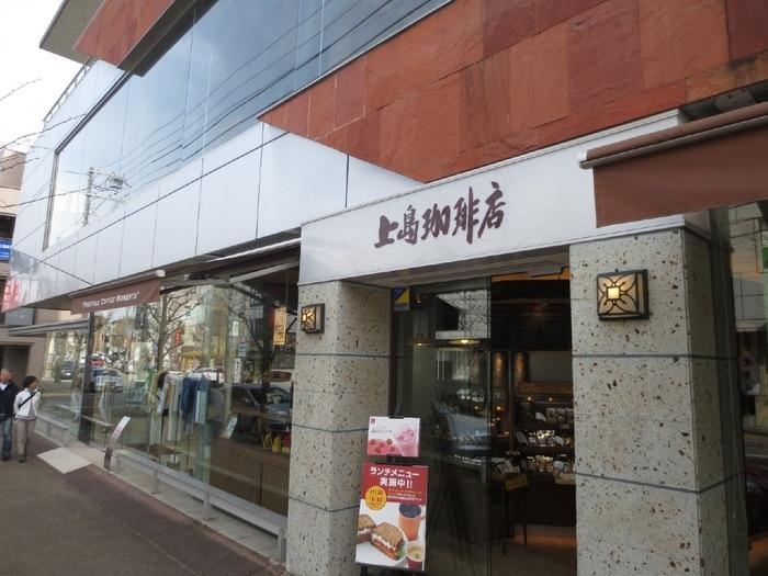 上島珈琲(カフェ)まで270m