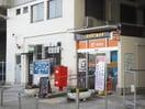 宝塚南口郵便局(郵便局)まで150m