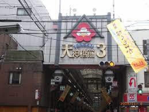 天神橋筋商店街(ショッピングセンター/アウトレットモール)まで300m