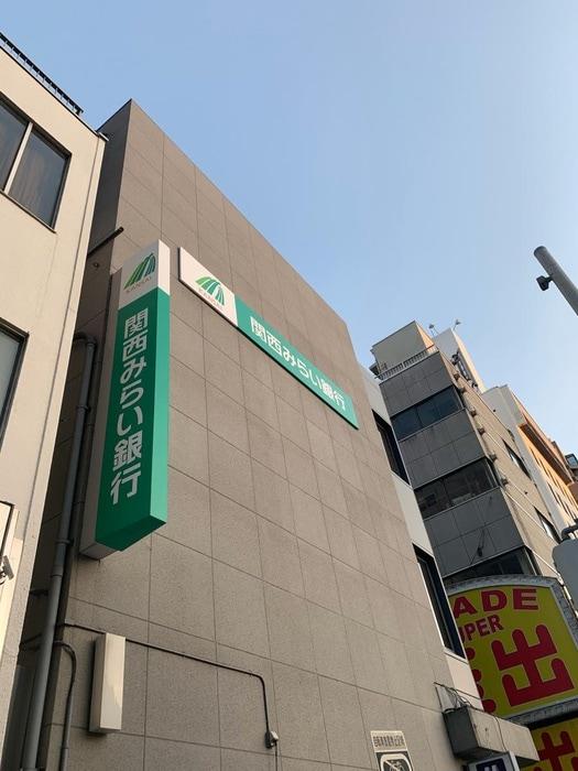 関西みらい銀行(銀行)まで385m