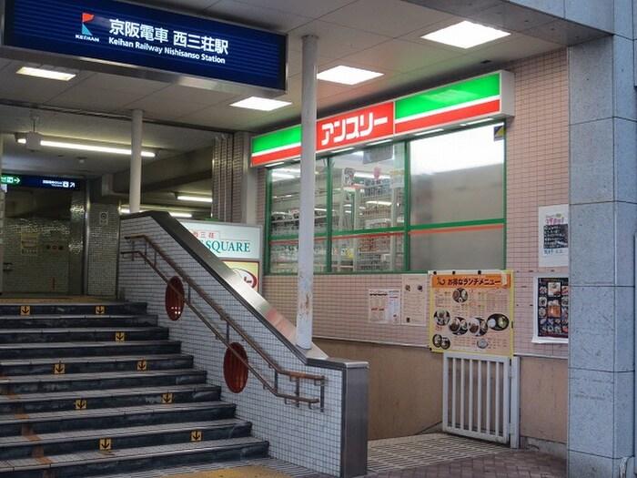 アンスリー西三荘店(コンビニ)まで203m