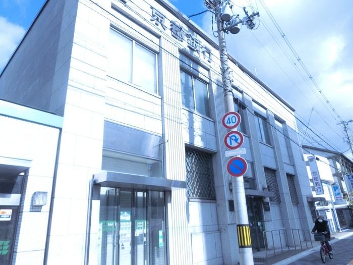 京都銀行(銀行)まで500m