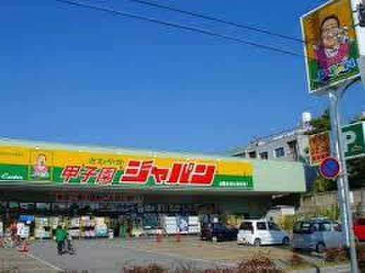 ジャパン(スーパー)まで140m