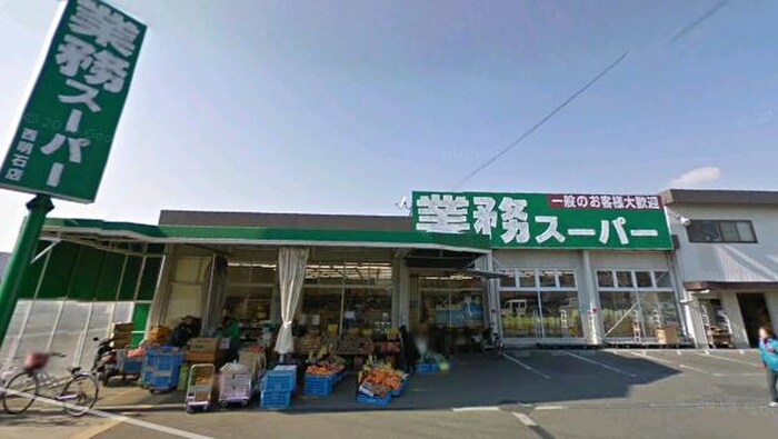 業務スーパー(コンビニ)まで700m