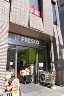 フレスコ(スーパー)まで90m