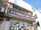 幸せの100円パン職人(ファストフード)まで80m
