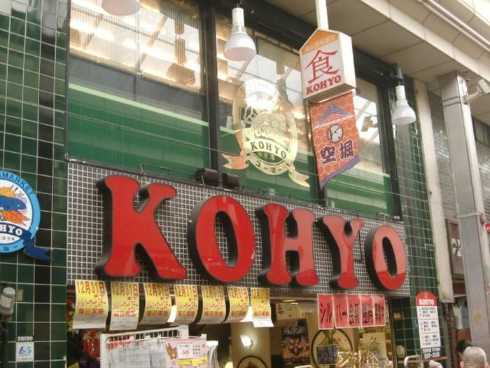 KOHYO(スーパー)まで150m