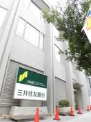 三井住友銀行(銀行)まで500m