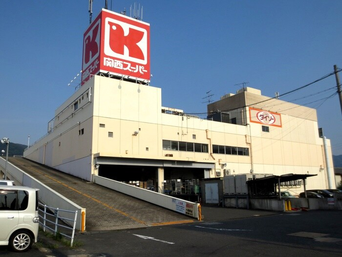 関西スーパー 瓢箪山店(スーパー)まで235m