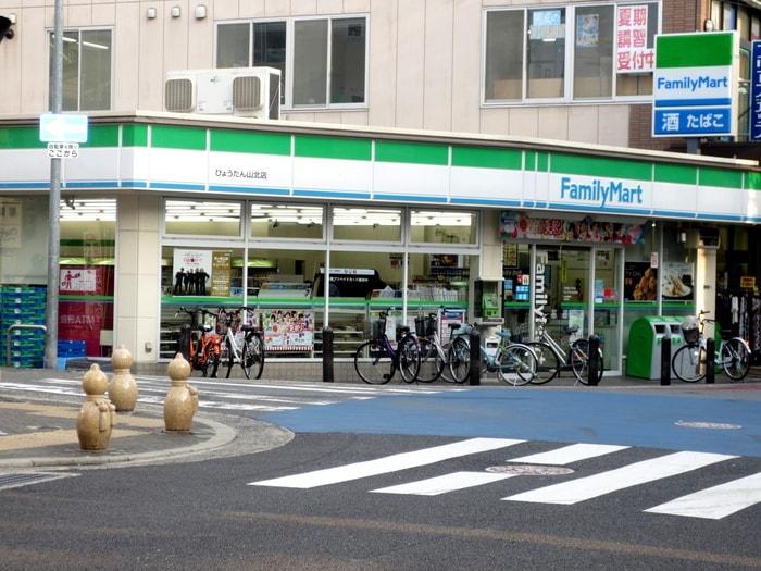 ファミリーマート ひょうたん山北店(コンビニ)まで368m