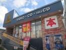 TSUTAYA 瓢箪山駅前店(ビデオ/DVD)まで329m