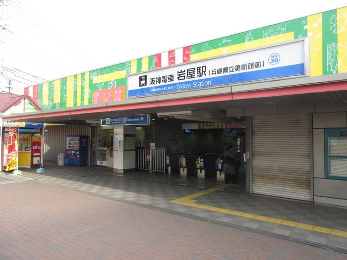 阪神岩屋駅(役所)まで170m