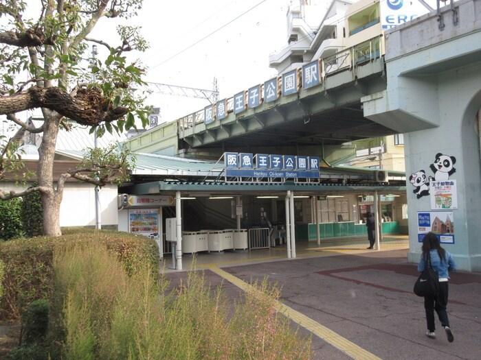 阪急王子公園駅(役所)まで700m