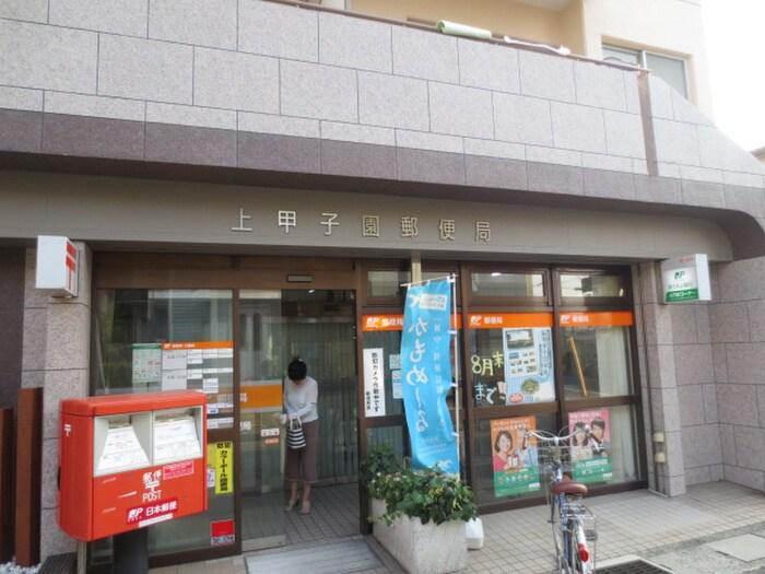 上甲子園郵便局(郵便局)まで290m