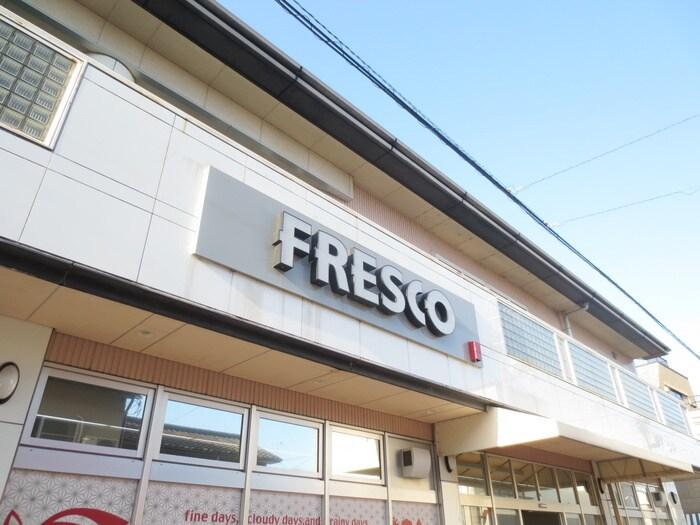 フレスコ(スーパー)まで480m