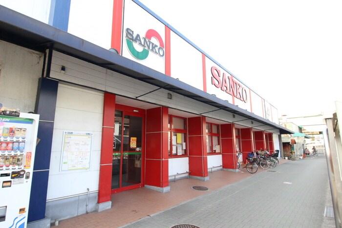 スーパーSANKO(サンコー) 弥刀店(スーパー)まで512m