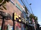 ドン・キホーテ 西宮店(ディスカウントショップ)まで850m