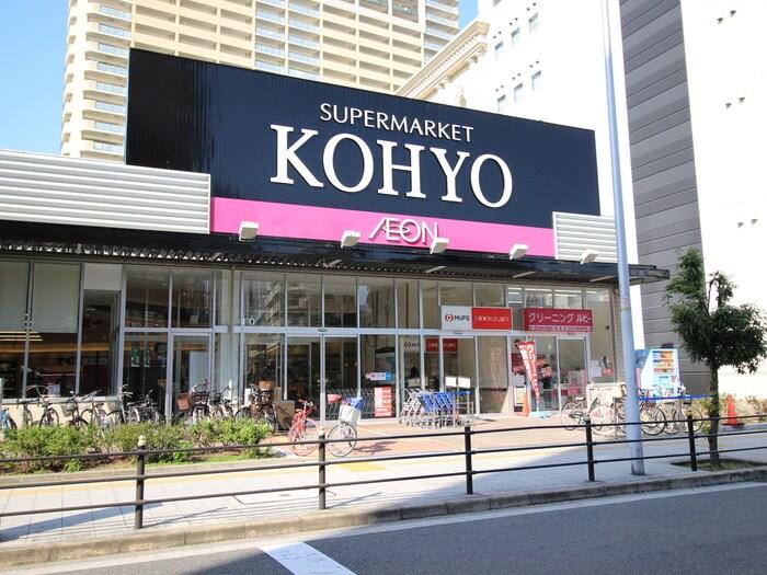 KOHYO(スーパー)まで600m