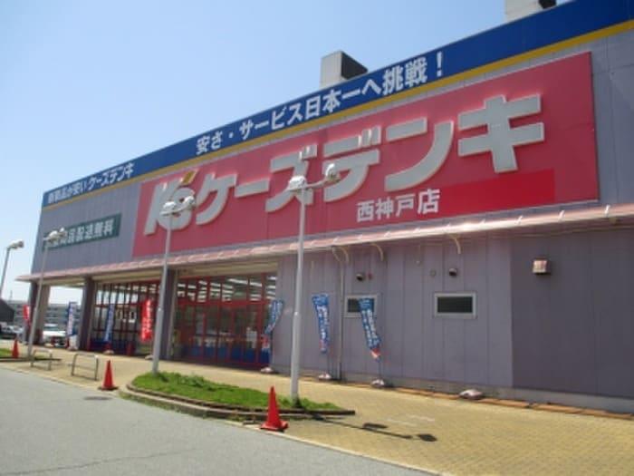 ケーズデンキ(電気量販店/ホームセンター)まで1160m