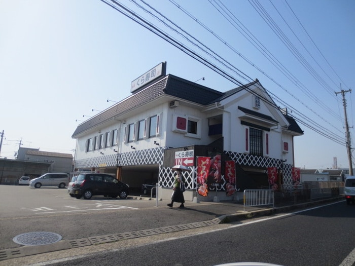 くら寿司(その他飲食(ファミレスなど))まで660m