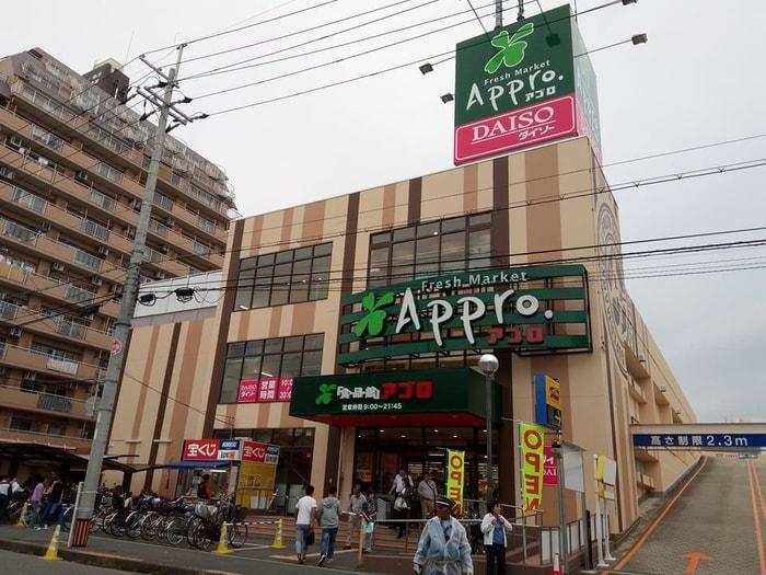 食品館アプロ 友井店(スーパー)まで310m