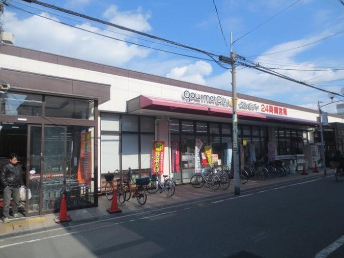 グルメシティ 長瀬店(スーパー)まで620m