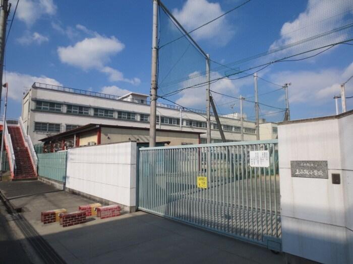 上小阪中学校(小学校)まで906m