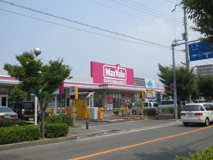 マックスバリュー 羽倉崎店(スーパー)まで1000m