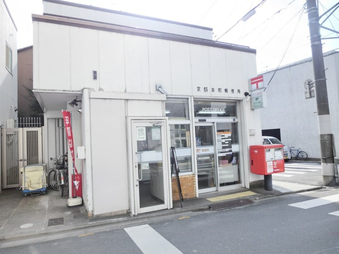 京都本町郵便局(郵便局)まで450m