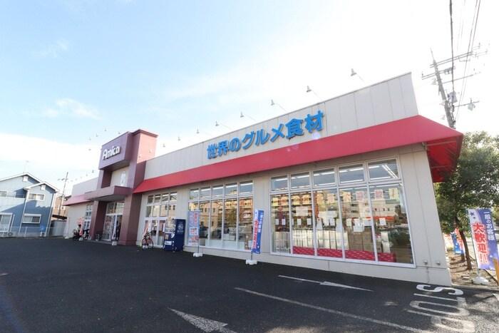 アミカ(スーパー)まで610m