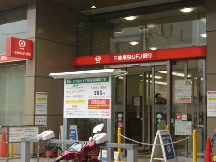 三菱東京UFJ(銀行)まで500m