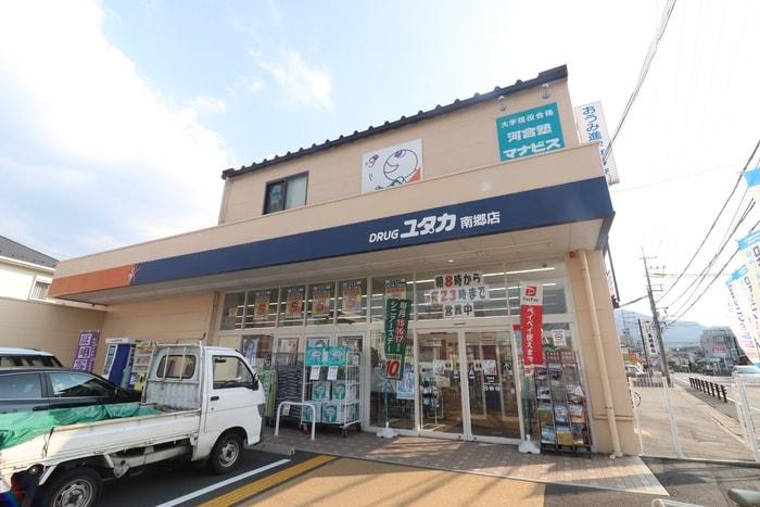 ドラッグユタカ南郷店(ドラッグストア)まで550m