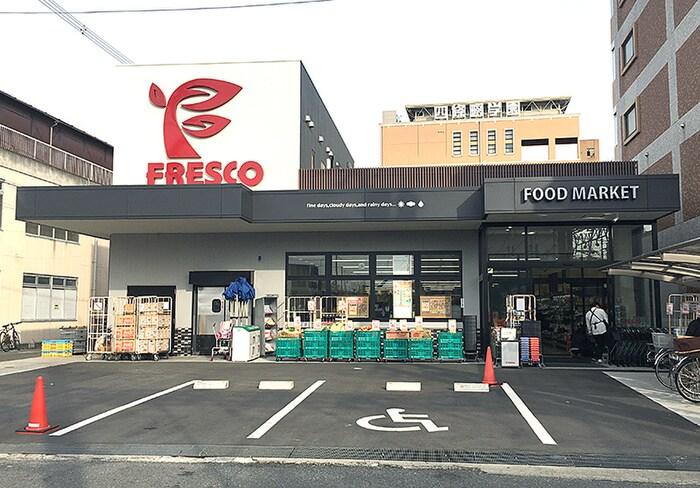 フレスコ(スーパー)まで452m