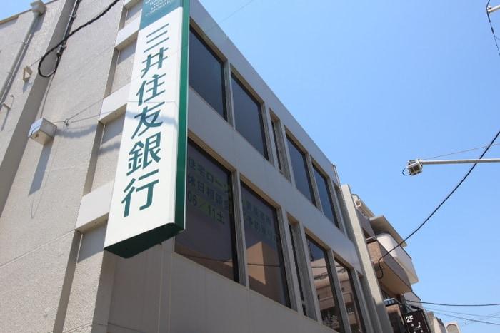 三井住友銀行(銀行)まで299m