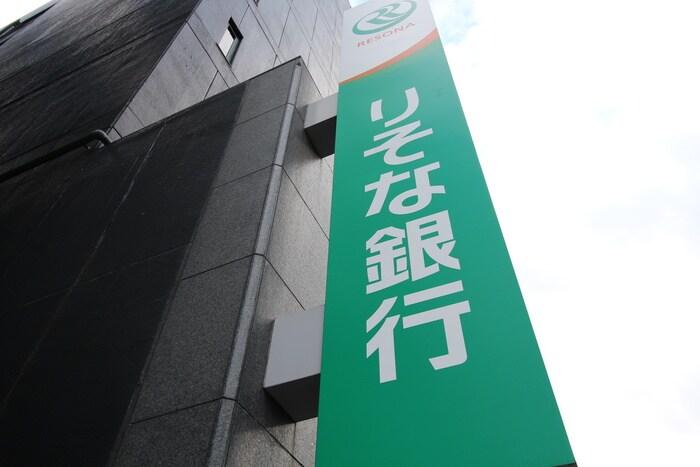 りそな銀行(銀行)まで400m