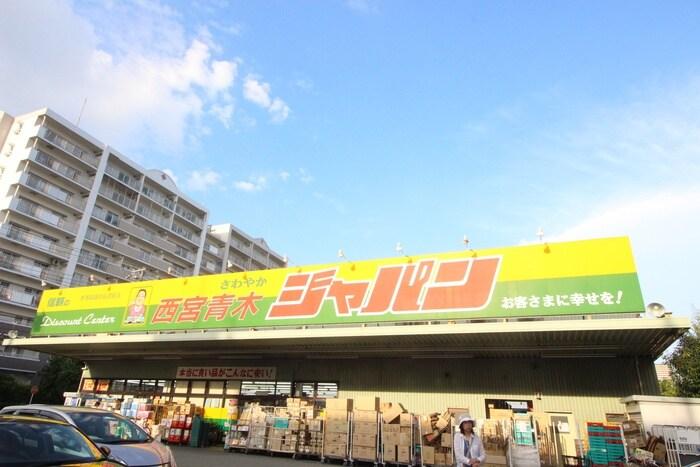 ジャパン(スーパー)まで200m