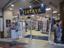 TSUTAYA(ビデオ/DVD)まで850m