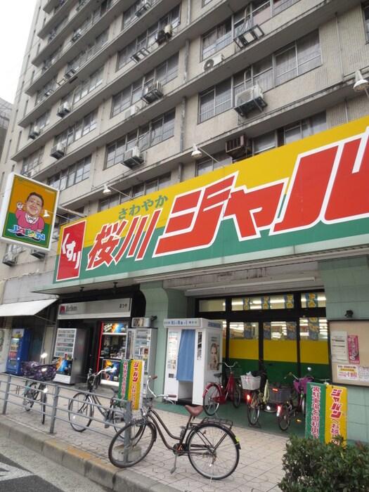 ジャパン(電気量販店/ホームセンター)まで240m