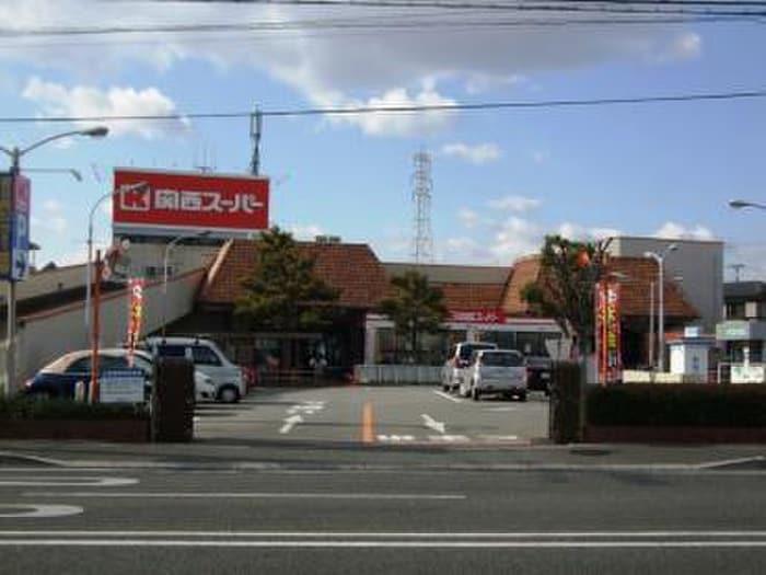 関西スーパー (スーパー)まで650m