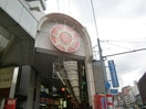 商店街(ショッピングセンター/アウトレットモール)まで350m