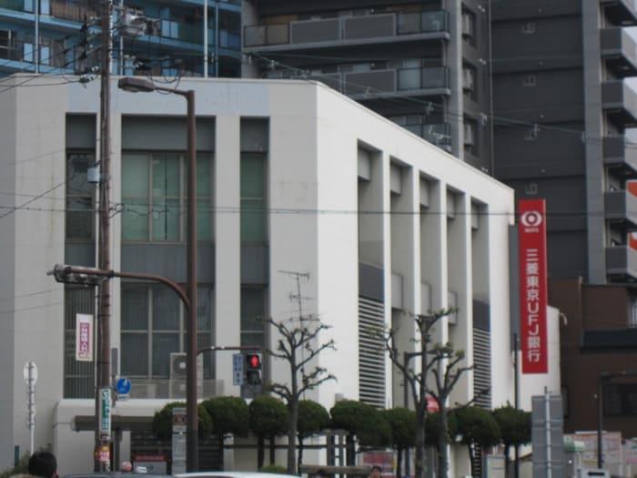 三菱UFJ銀行(銀行)まで550m