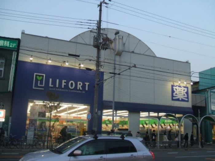 ライフォート須磨店(ドラッグストア)まで210m