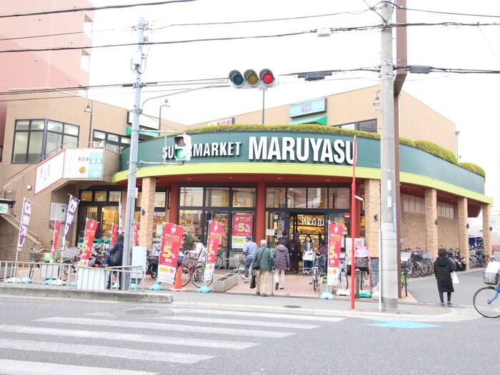 スーパーマルヤス JR千里丘店(スーパー)まで240m