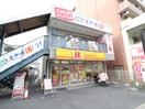 ほっかほっか亭 JR千里丘店(弁当屋)まで260m